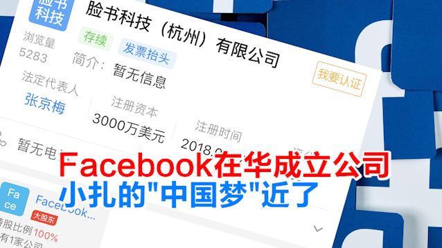 "Facebook在华成立公司 小扎的""中国梦""近了"