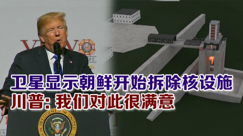 卫星显示朝鲜开始拆除核设施 川普: 我们对此很满意