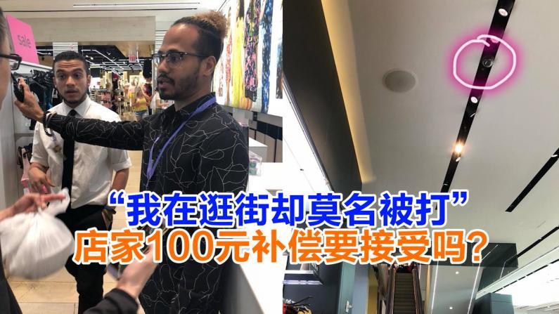 """""""我在逛街却莫名被打"""" 店家100元补偿要接受吗?"""