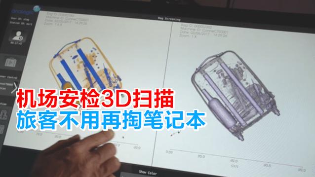 机场安检3D扫描 旅客不用再掏笔记本