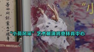 """用舞蹈传播中华传统文化 """"小荷风采""""艺术展演登上林肯中心"""