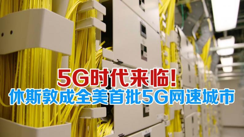 5G时代来临!休斯敦成全美首批5G网速城市