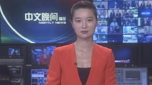 2018年07月24日中文晚间播报