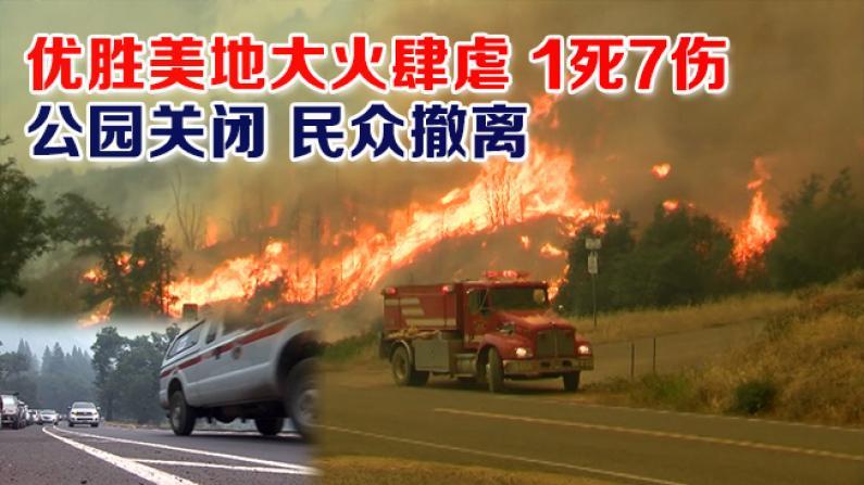 优胜美地大火肆虐 1死7伤 公园关闭 民众撤离