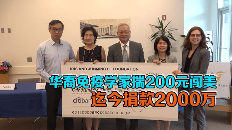 纽约华裔免疫学家揣200元闯美 迄今捐款2000万