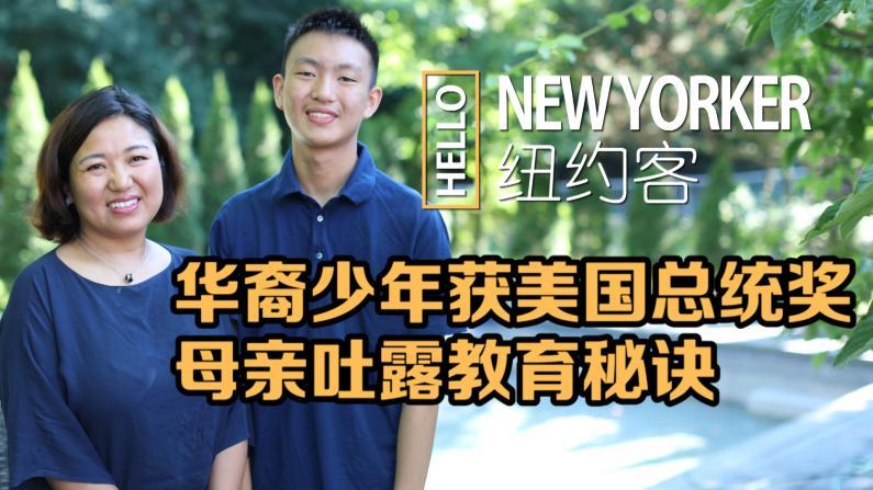 华裔少年获美国总统奖 母亲吐露教育秘诀