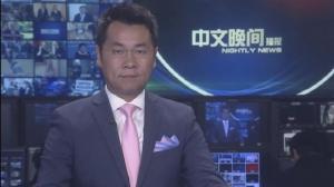2018年07月25日中文晚间播报