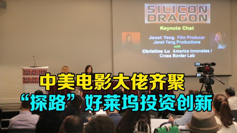 中美跨境投资大会 资深影视业者聚首洛杉矶促两国交流