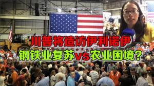 川普将造访伊利诺伊 钢铁业复苏VS农业困境?