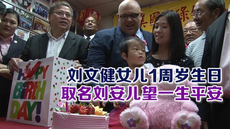 刘文健女儿1周岁生日 取名刘安儿望一生平安