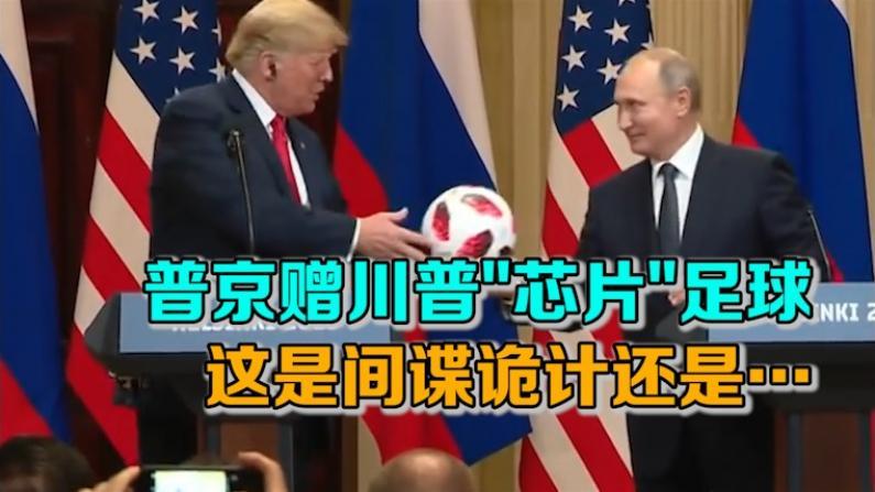 """普京赠送川普""""芯片""""足球 这是间谍诡计还是…"""