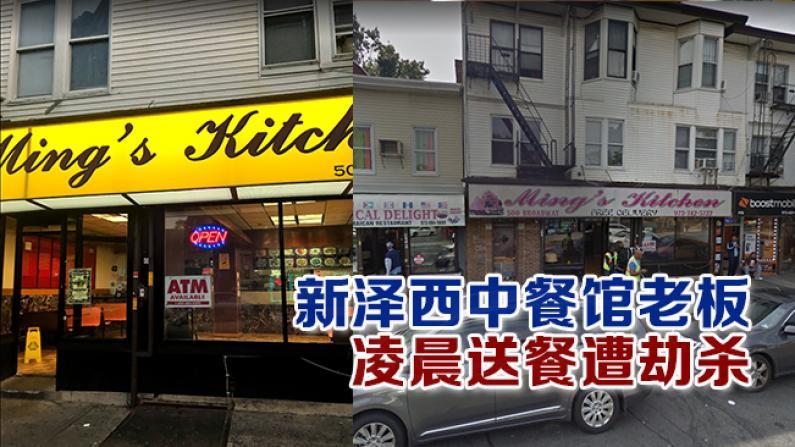 新泽西中餐馆老板 凌晨送餐遭劫杀
