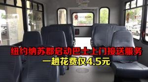 纽约纳苏郡启动巴士上门接送服务 一趟花费仅4.5元