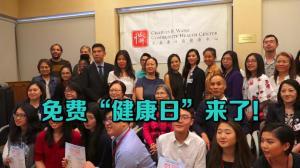 王嘉廉社区医疗中心健康日活动下周启动