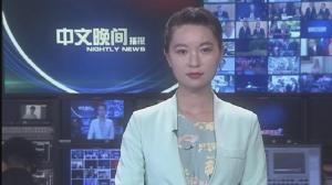 2018年07月26日中文晚间播报