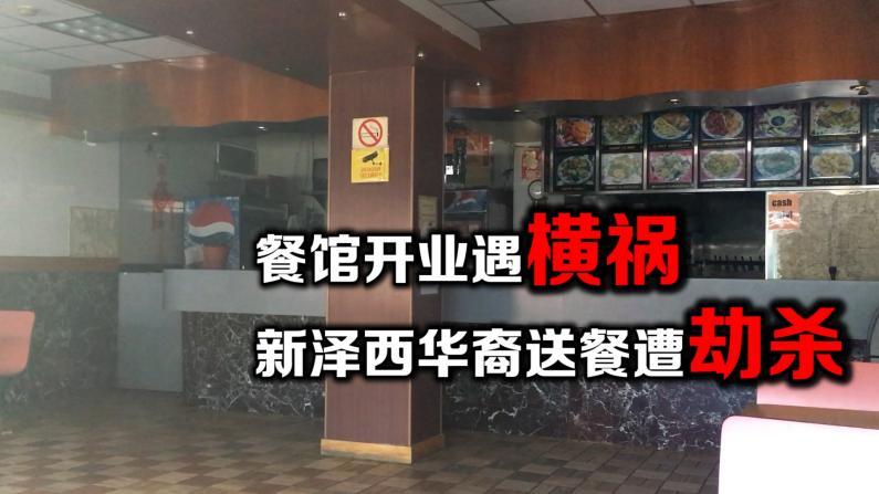 开业两月即遭横祸 新泽西华裔凌晨送餐遭劫杀
