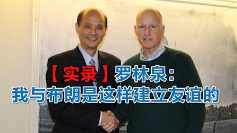 布朗6次出席总领馆活动成外交佳话 罗林泉:我们是这样建立友谊的