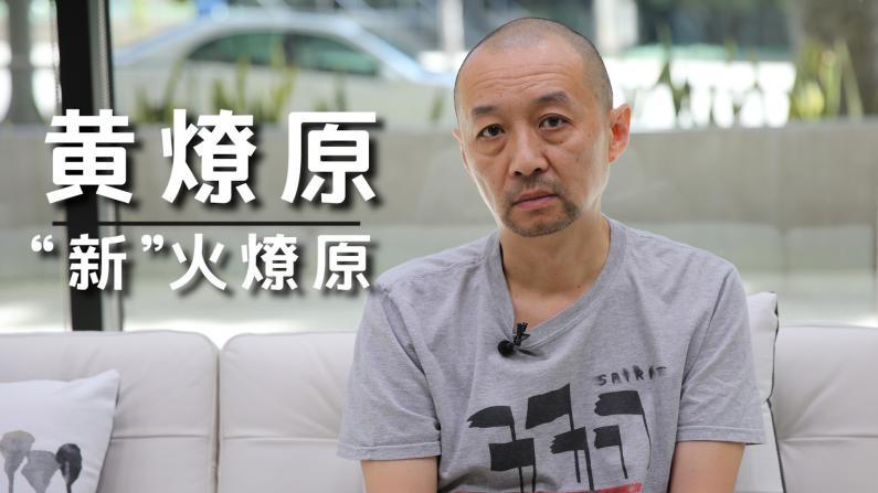 """【洛城会客室】黄燎原:""""新星""""之火,也可以燎原"""