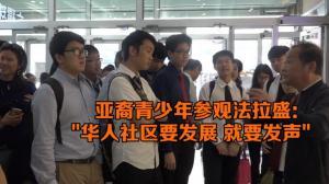 """亚裔青少年参观纽约法拉盛: """"华人社区要发展 就要发声!"""""""