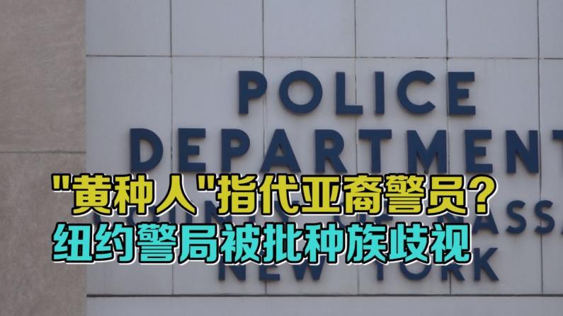 """以""""黄种人""""指代亚裔警员? 纽约警局被批种族歧视"""