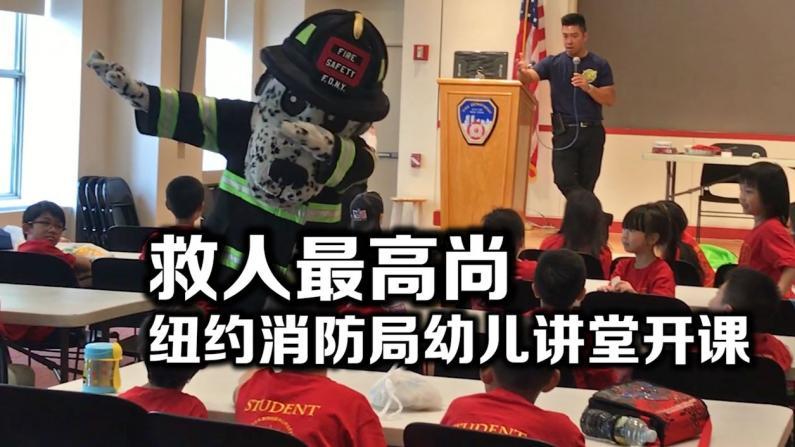 纽约市消防局开展暑期消防教育