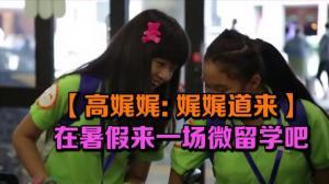 【高娓娓: 娓娓道来】在暑假来一场微留学吧