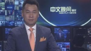 2018年07月27日中文晚间播报
