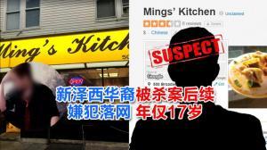 新泽西华裔被杀案后续 嫌犯落网 年仅17岁