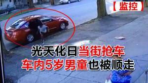 光天化日当街抢车 车内5岁男童也被顺走