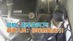 司机:刹车失灵了! 调查人员:你踩的是油门!