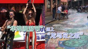 """纽约曼哈顿华埠点燃夏日活力 第四届""""华埠漫游节""""成功举行"""