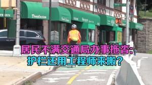 居民不满交通局办事拖沓: 3个护栏还用工程师来搬?