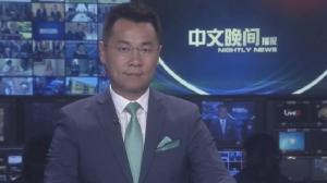 2018年07月28日中文晚间播报