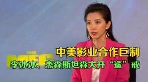 """中美影业合作巨制 李冰冰杰森斯坦森大开""""鲨""""戒"""