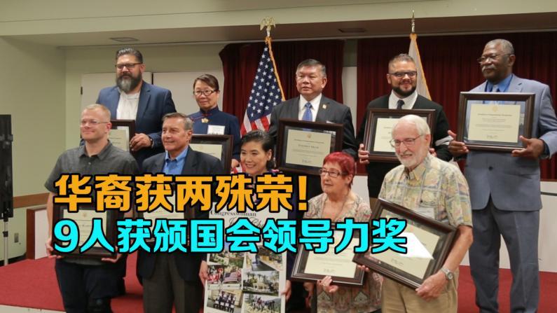华裔斩获两奖项 第九届国会领导力奖圣盖博谷举行