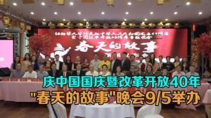 """庆中国成立69周年暨改革开放40年 """"春天的故事""""晚会9/5举办"""