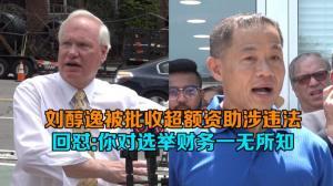 刘醇逸被批收超额资助涉违法 回怼:你对选举财务一无所知