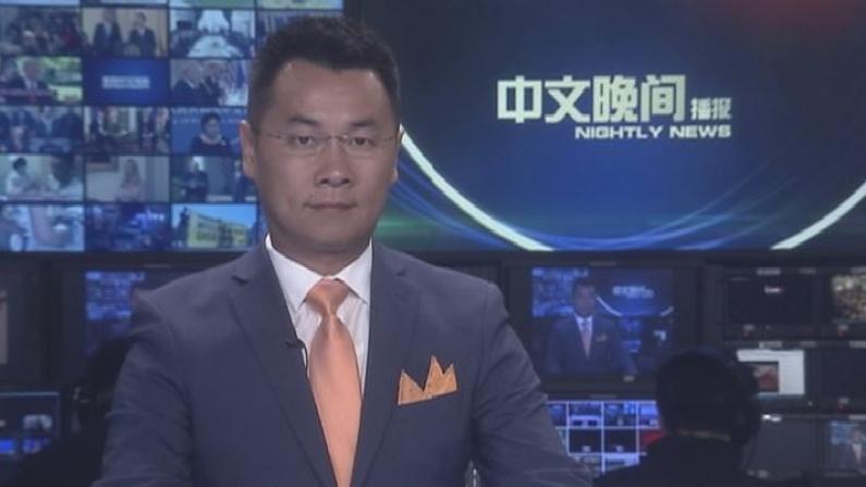 2018年07月29日中文晚间播报