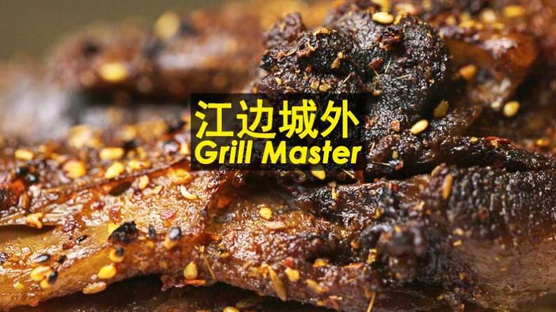 新鲜探店 火遍北京上海的烤鱼界翘楚正式入驻纽约!