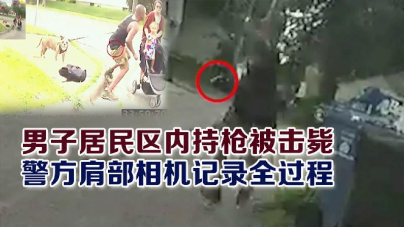 男子居民区内持枪被击毙 警方肩部相机记录全过程