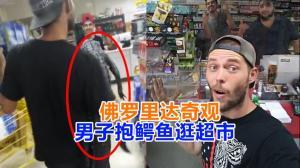 佛罗里达奇观:男子抱鳄鱼逛超市