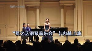 """古典音乐与百老汇的交融  """"葛之艺钢琴音乐会""""卡内基上演"""