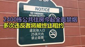 2400栋公共住房今起全面禁烟 多次违反者将被终止租约