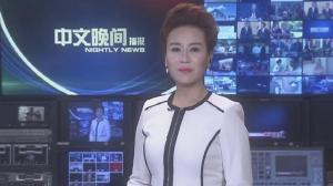 2018年07月30日中文晚间播报