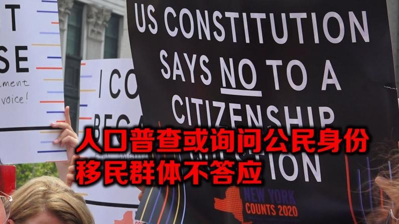 2020人口普查增公民身份问题  纽约移民联盟质疑加问动机