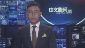 2018年07月31日中文晚间播报