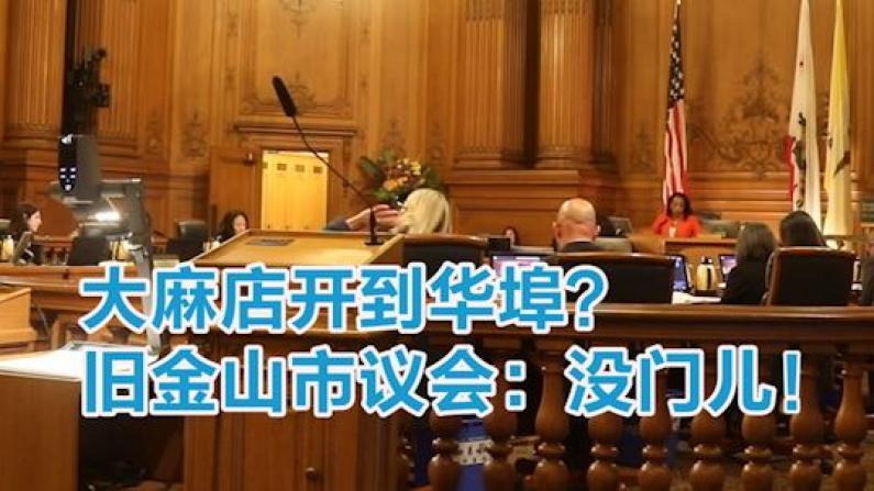 旧金山华埠禁售大麻法案通过 两年斗争获重要胜利民众喜极而泣