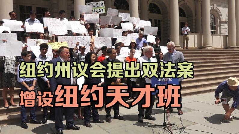 纽约州议会提出双法案 增设纽约天才班 保留特殊高中考试
