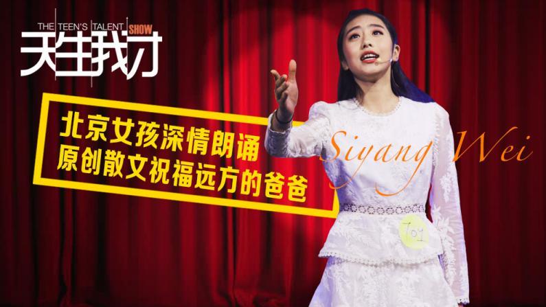 天生我才:北京女孩深情朗诵 原创散文祝福远方的爸爸