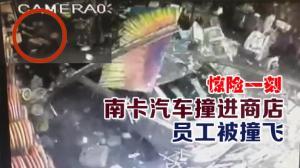 惊险一刻 南卡汽车撞进商店 员工被撞飞